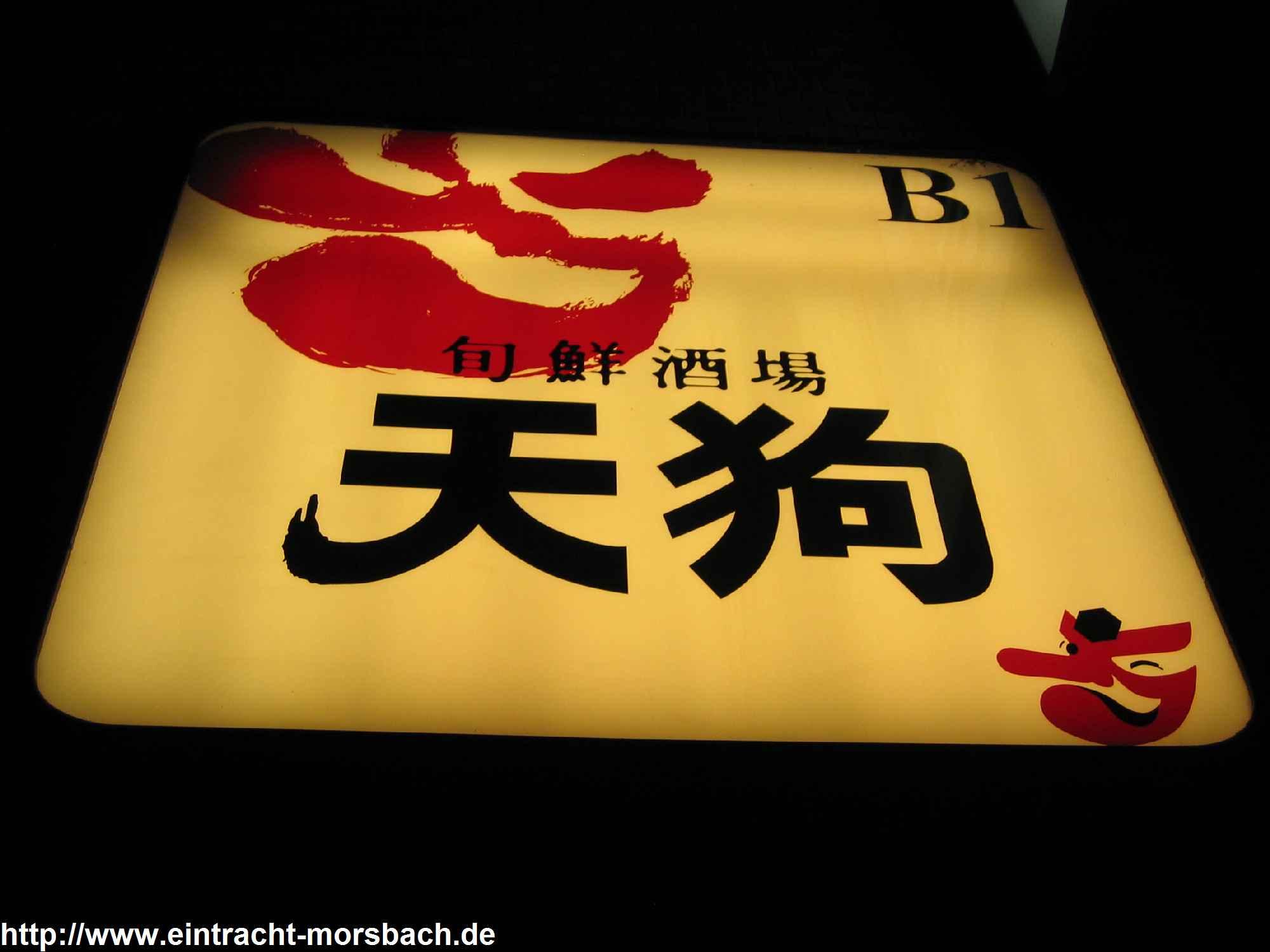 japanreise-2005-170